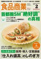 食品商業 2015年2月号