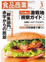 食品商業 2015年3月号