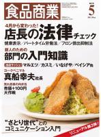 食品商業 2015年5月特大号