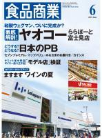 食品商業 2015年6月号