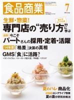 食品商業 2015年7月号