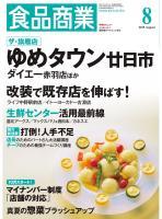 食品商業 2015年8月号