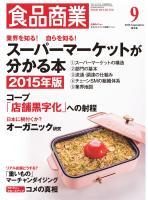 食品商業 2015年9月特大号