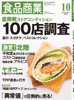 食品商業 2015年10月特大号