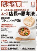 食品商業 2015年11月特大号