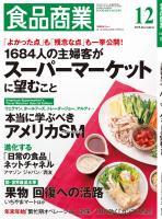 食品商業 2015年12月号