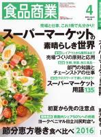 食品商業 2016年4月特大号