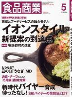 食品商業 2016年5月号