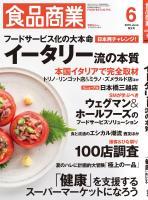 食品商業 2016年6月特大号
