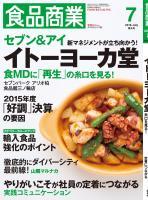 食品商業 2016年7月特大号