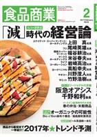 食品商業 2017年2月特大号