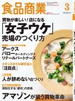 『食品商業』の電子書籍