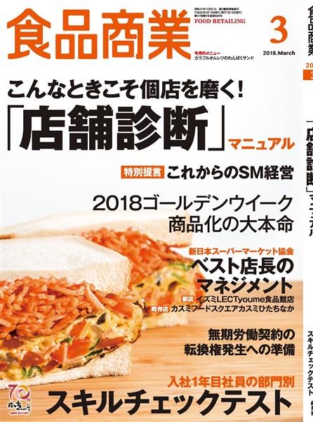 食品商業 2018年3月号