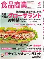 食品商業 2018年5月号