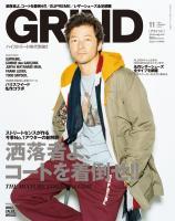 GRIND 2011 NOVEMBER vol.17