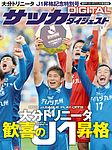 大分トリニータ J1昇格記念特別号 2012/11/23発売号