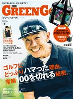 GREEN GORA [グリーン・ゴーラ] by YOUNG GOETHE Vol.6 by YOUNG GOETHE 2017年8月号:GOETHE[ゲーテ]増刊