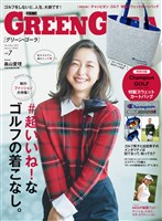 GREEN GORA [グリーン・ゴーラ] by YOUNG GOETHE Vol.7 by YOUNG GOETHE 2017年11月号:GOETHE[ゲーテ]増刊