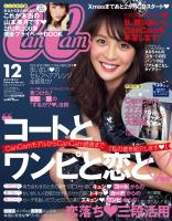 CanCam 2014年12月号