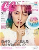 CanCam 2017年5月号