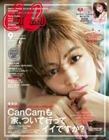 CanCam 2018年9月号
