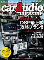 カーオーディオマガジン 2017年1月号 vol.113