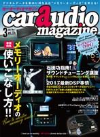 カーオーディオマガジン 2017年3月号 vol.114