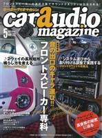 カーオーディオマガジン 2017年5月号 vol.115