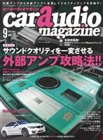 カーオーディオマガジン 2017年9月号 vol.117