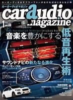 カーオーディオマガジン 2018年1月号 vol.119