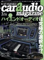 カーオーディオマガジン 2018年7月号 vol.122