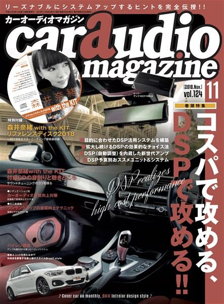 カーオーディオマガジン 2018年11月号 vol.124