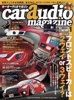 カーオーディオマガジン 2019年1月号 vol.125