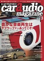 カーオーディオマガジン 2019年3月号 vol.126