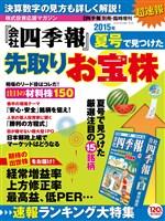 会社四季報 別冊・臨時増刊 2015年夏号で見つけた先取りお宝株