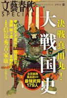 文藝春秋SPECIAL 電子版 2016年春号