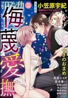 禁断Loversロマンチカ Vol.030侮蔑と愛撫