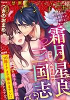 禁断Loversロマンチカ 皇子様のお戯れ Vol.034