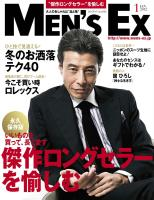 MEN'S EX 20121