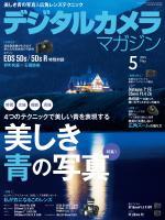 デジタルカメラマガジン 2015年5月号