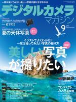 デジタルカメラマガジン 2015年9月号