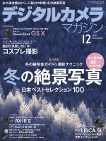 デジタルカメラマガジン 2015年12月号