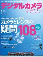 デジタルカメラマガジン 2016年1月号