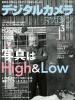 デジタルカメラマガジン 2016年3月号