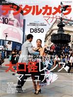 デジタルカメラマガジン 2017年10月号