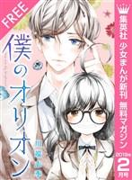集英社 少女まんが新刊 無料マガジン 2019年2月号
