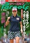 週刊 パーゴルフ 2014/9/16号