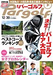 週刊 パーゴルフ 2014/12/30号