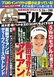 週刊 パーゴルフ 2016/5/24号