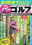 週刊 パーゴルフ 2016/5/31号